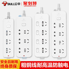 Bull multi-function socket panel porous home genuine electric plug strip board with line tow line length 1.8 m 3