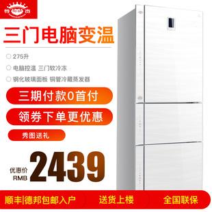 尊贵 BCD-275CE三门家用变温软冷冻冰箱 电脑智能温控 节能铜管