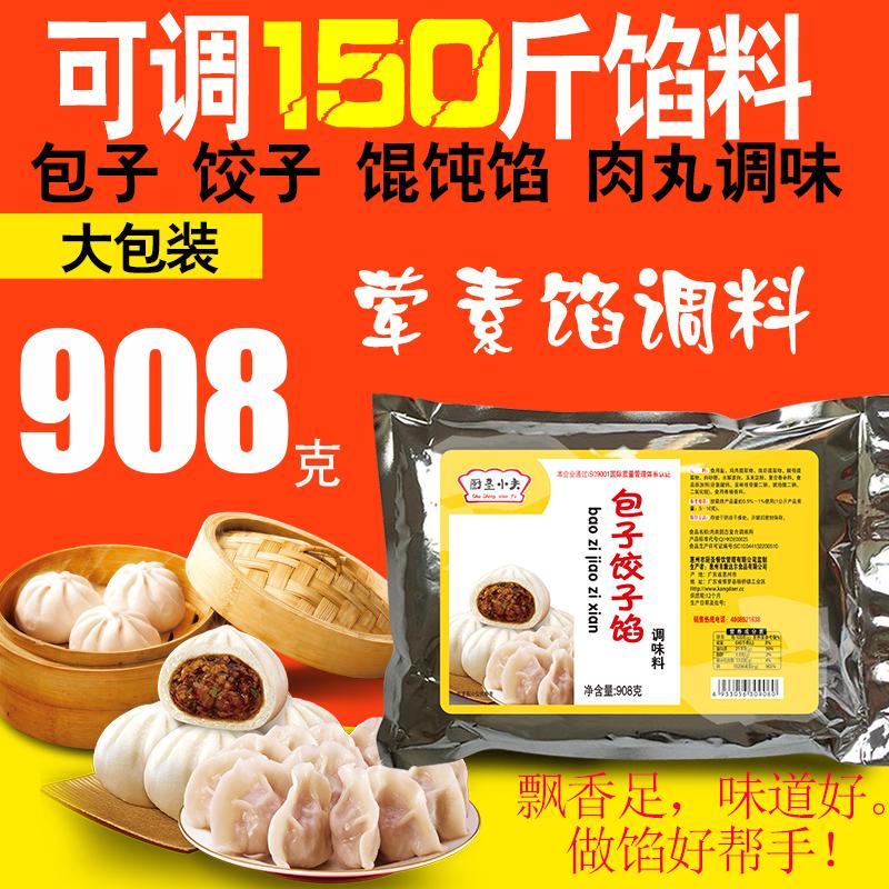 鲜肉包子饺子调馅料 调馅王小笼包灌汤包肉料包 包子饺子专用调料