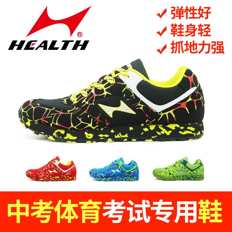 海尔斯跳远专用鞋中考体育跑步鞋男女学生比赛训练鞋立定跳远鞋