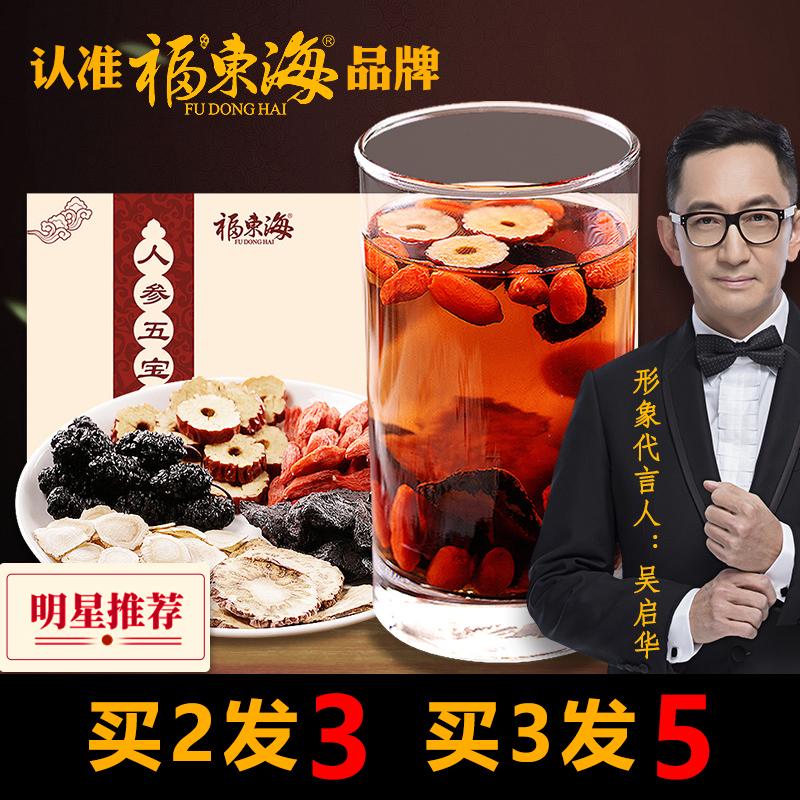 买2送1福东海人参五宝茶养生保健男人持久养身黄精玛咖枸杞茶肾茶