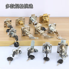 Drawer lock desk double cabinet door lock wardrobe lock door lock long furniture lock triple lock file cabinet lock