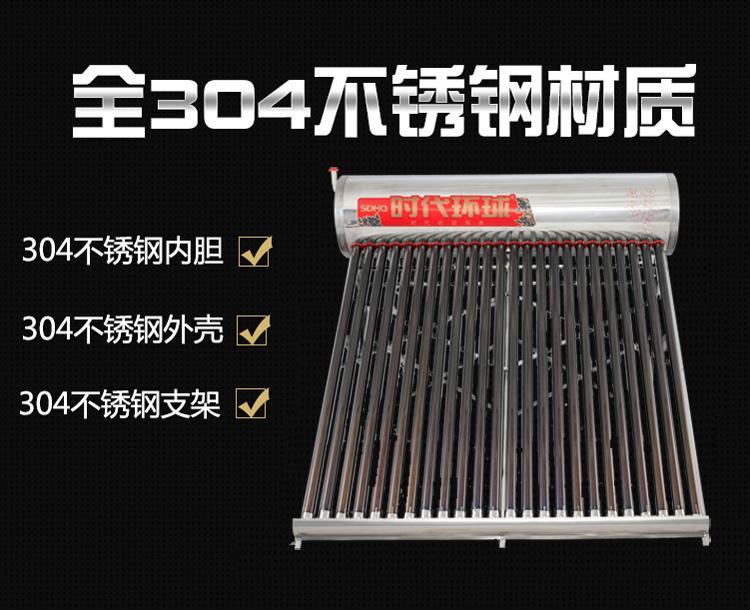 时代环球 整机全304不锈钢太阳能热水器 智能 光电两用一体式高配