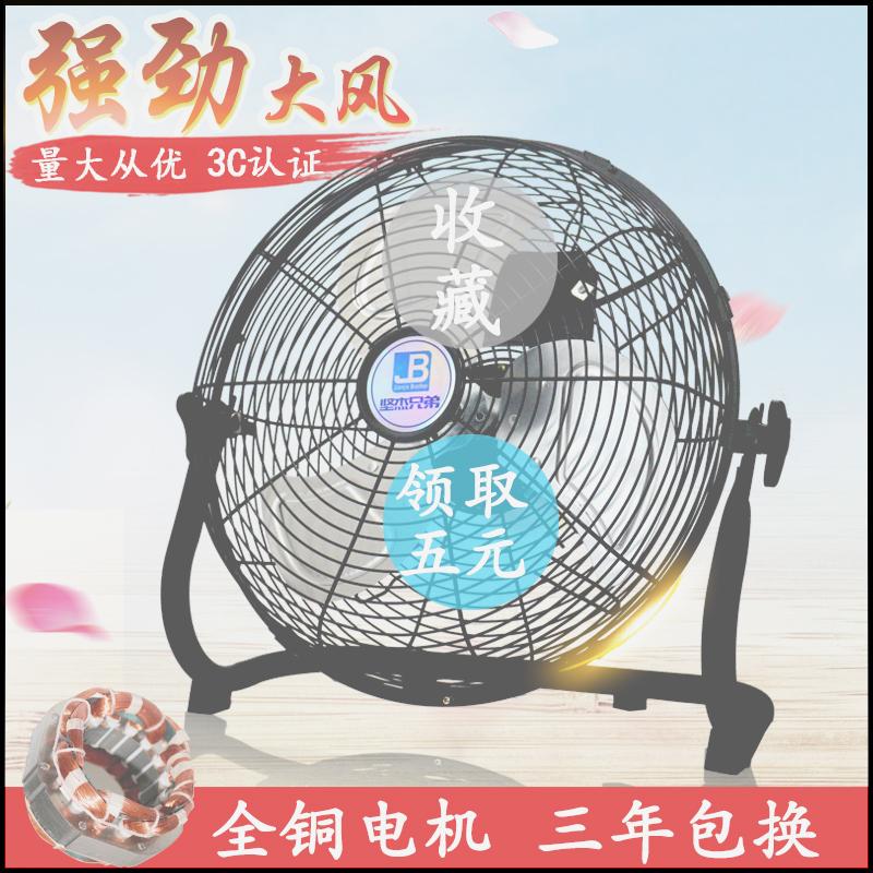 强力电风扇大功率电风扇落地扇趴地扇家用台式电扇工业风扇爬地扇