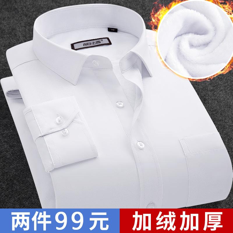 秋冬季纯色保暖衬衫男长袖韩版修身商务休闲白色加绒加厚衬衣男装