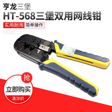 Authentic Taiwan Sanbao network cable clamp dual-use telephone network crimping tools HT-568 crimping tool kit