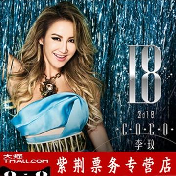 2018李玟重庆演唱会 重庆李玟演唱会门票2018李玟演唱会重庆站