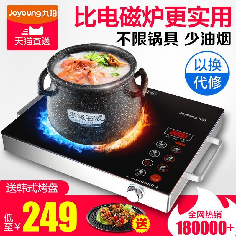 九阳H22-x3电陶炉茶炉红外光波防辐射家用特价智能爆炒超薄电磁炉可领取领券网提供的20元优惠券
