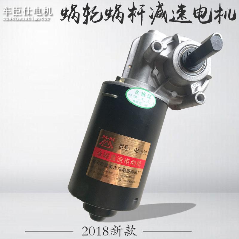型号jm-039高端 蜗轮蜗杆减速电机24v直流减速电机马达100w大扭矩