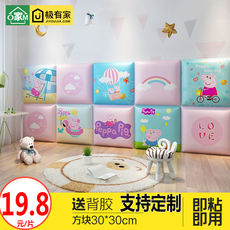 Headboard soft bag stickers custom background wall tatami soft wall surrounding children anti-collision soft package bedroom bed self-adhesive