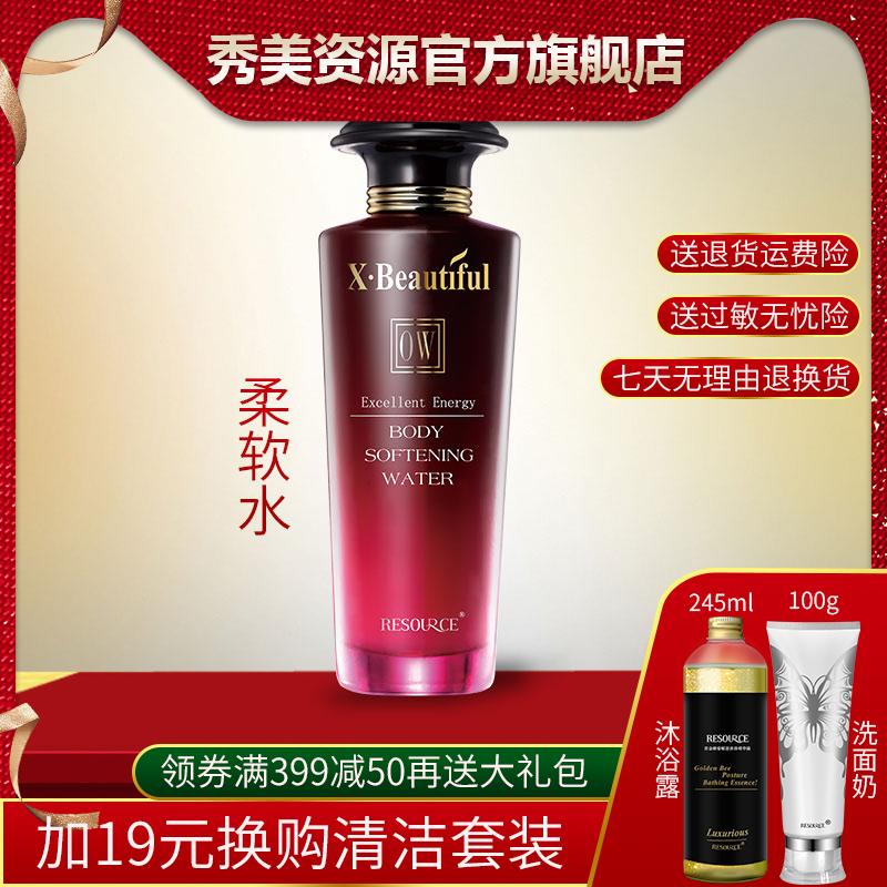 秀美资源化妆品正品 优能美肌柔软水120ml 补水保湿化妆水柔肤水