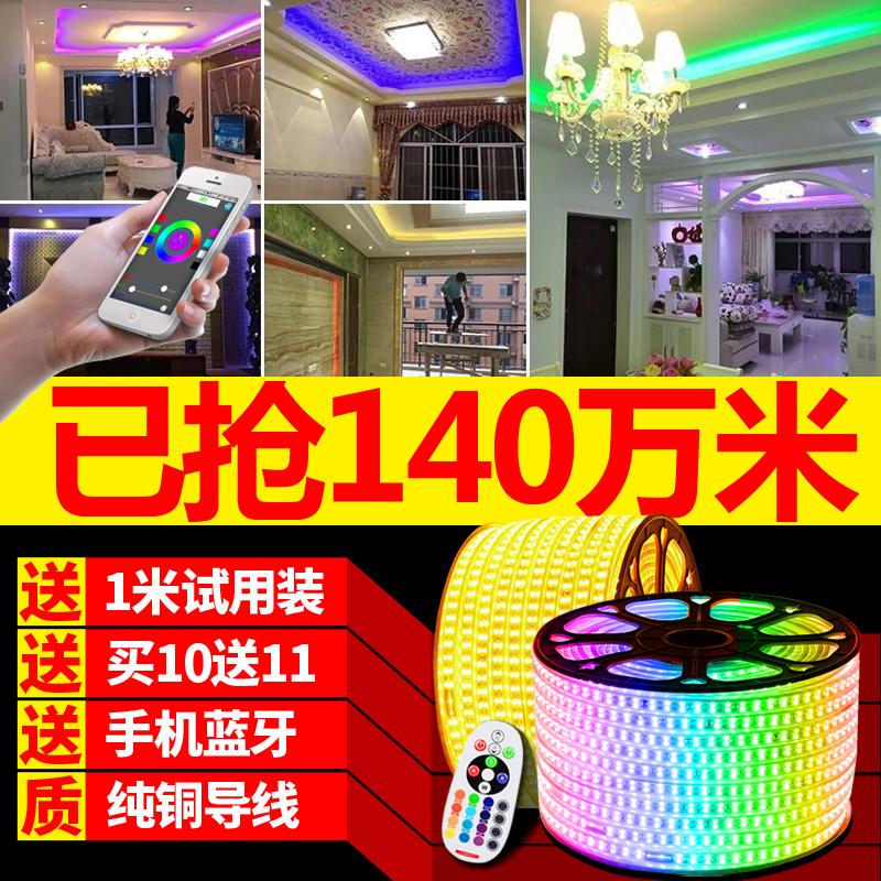 客厅led灯带七彩变色高亮遥控灯带灯条防水吊顶5050灯带led户外