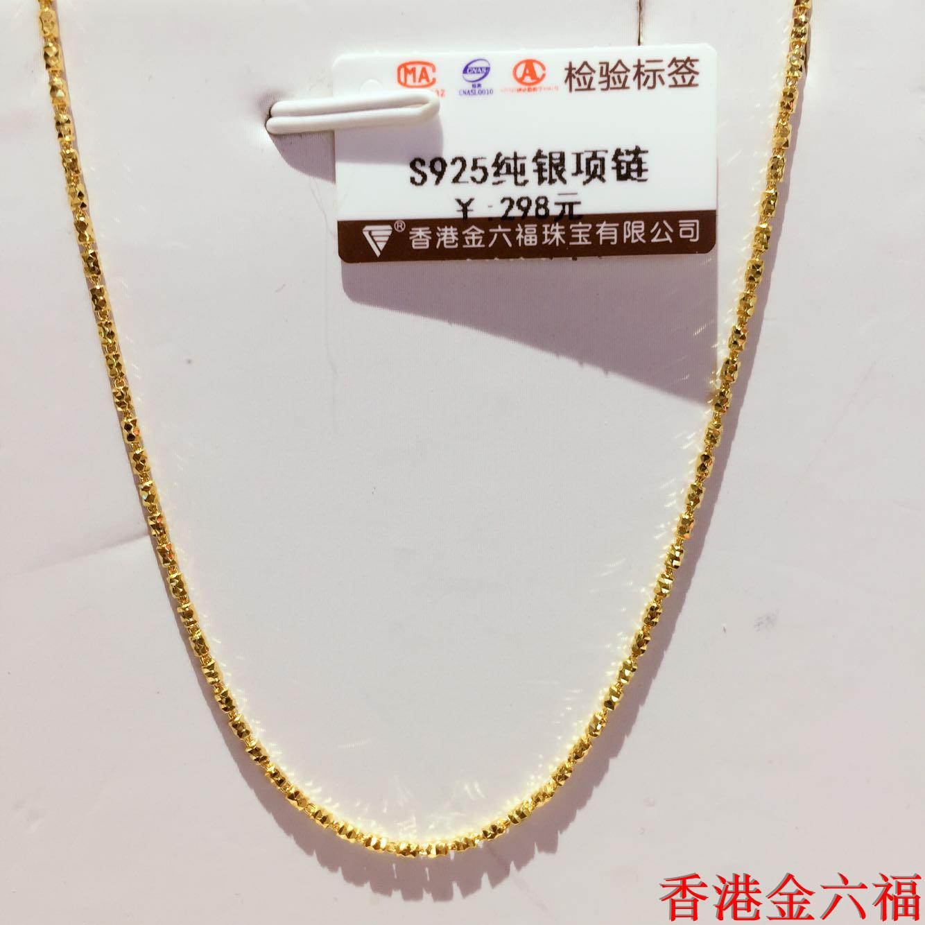 四折包邮正品香港金六福专卖店销售 s925纯银进口钻石黄金色项链图片