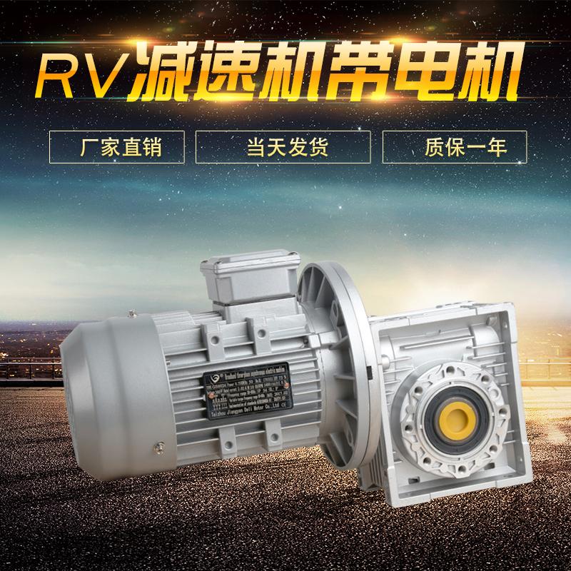 NMRV涡轮蜗杆减速机带电机铝壳三相380两相220单相调速定速变速机