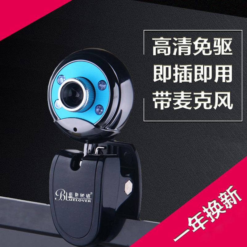 蓝色妖姬台式机电脑摄像头带麦克风话筒高清720p视频夹笔记本家用免驱动教学上网课驾考usb摄像头直播