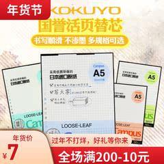 日本KOKUYO国誉活页纸替芯横线空白方格点线英语活页本替芯 A5/B5