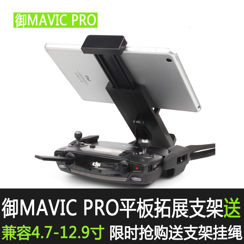 大疆御mavic AIR??仄魍卣故只?平板支架dji御ipad平板支架配件