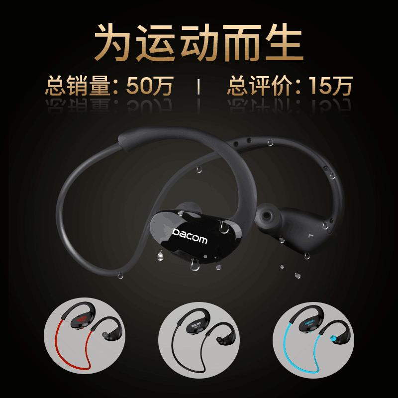 DACOM ATHLETE运动型蓝牙耳机跑步挂耳式健身头戴脑后式无线耳塞式双耳入耳苹果安卓手机通用可接听电话音乐
