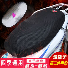 Hao Xun electric motorcycle seat cover pedal battery car waterproof sunscreen net sets four seasons universal seat cushion cover breathable