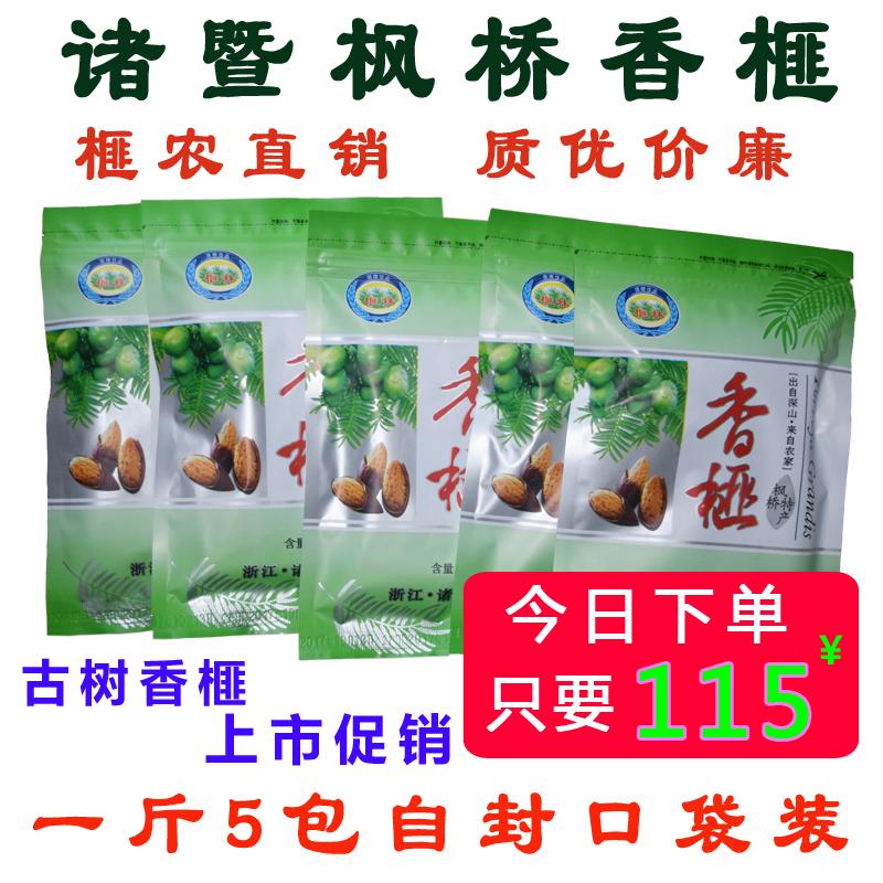 香榧子优质老树香榧 榧林香榧2018年新货上市促销500克拍下减20元