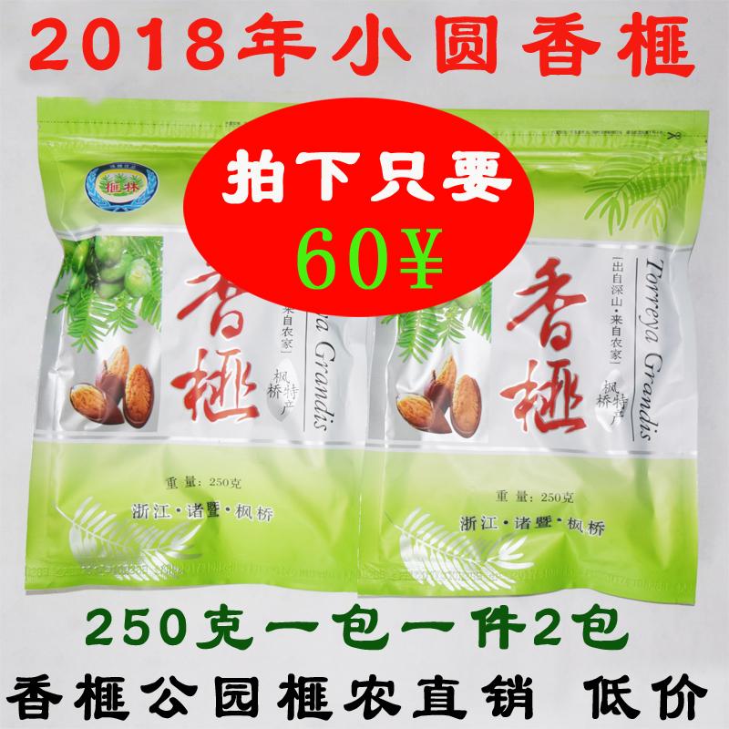 2018年新货小圆香榧子 野生老树香榧 500克 上市促销拍下只要60元