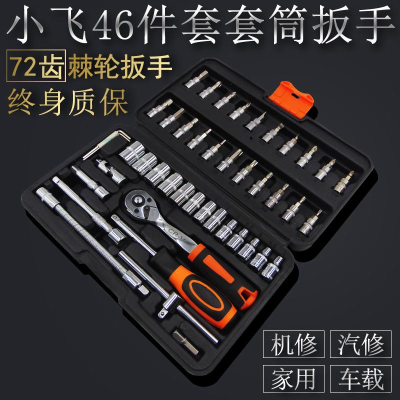 特力宝汽修专用车载家用汽车棘轮小飞46件套筒扳手套装工具箱包邮