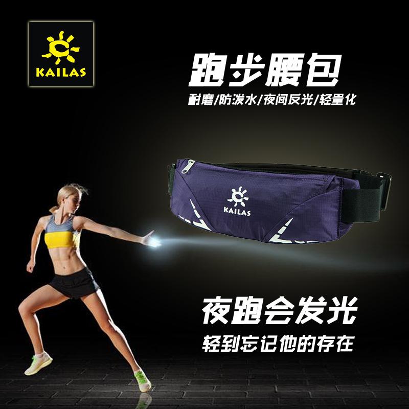 凯乐石kailas户外跑步运动腰包马拉松越野跑钱包耐磨KA300091