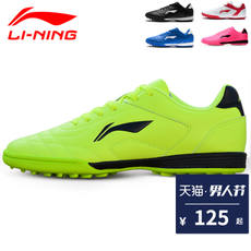 Genuine Li Ning Child Adult Men and women Football shoes Pupils Broken nails TF Training Shoes Foot Full Artificial Grass