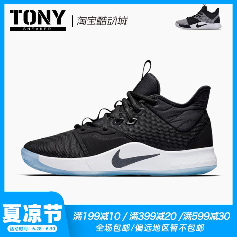 Nike/耐克 PG3 保羅喬治3代黑白雷霆 實戰籃球鞋 AO2608-001-002