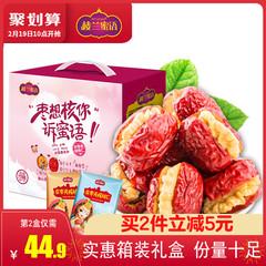 楼兰蜜语灰枣夹核桃仁巨型零食大礼包送女友礼物红枣年货礼盒特产
