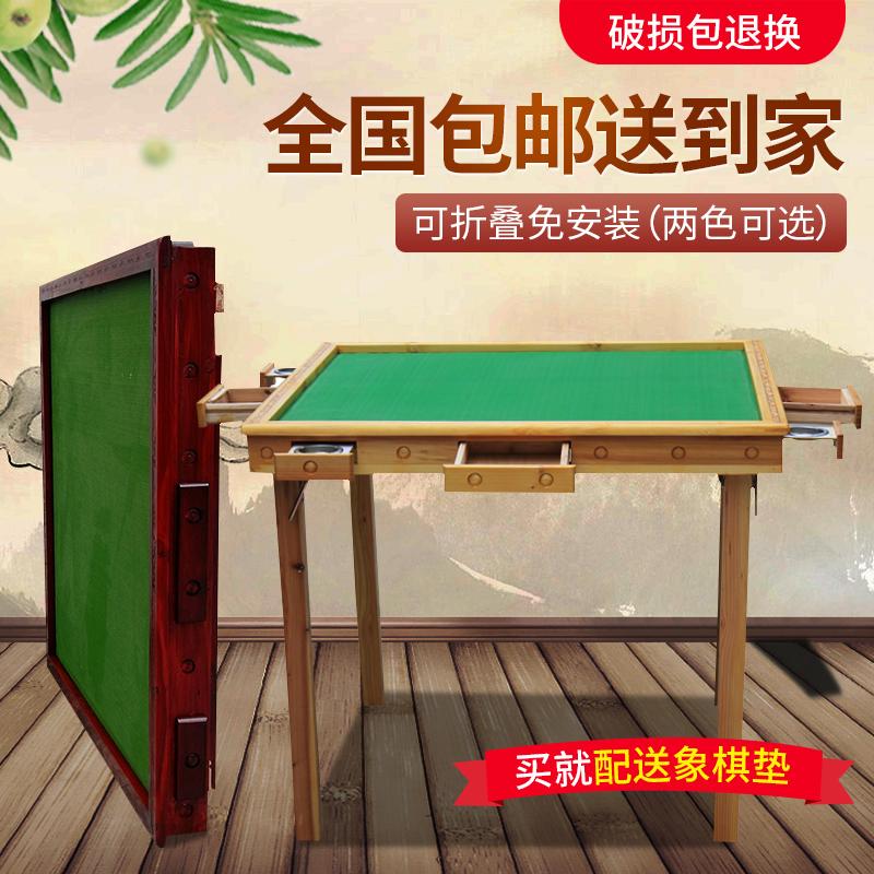 包邮折叠象棋桌麻将桌 实木方桌麻将机手动麻雀枱子仿红木麻将台