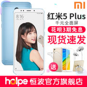 [3 Phase 0 Interest Sending Gifts] Xiaomi / Xiaomi Red Rice 5 plus Full Screen Mobile Phone Official Flagship Store