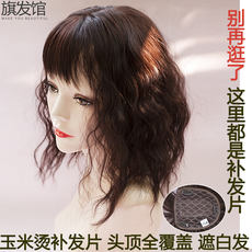 Corn hot long section bangs wig piece top replacement film cover white hair realistic invisible curly hair water ripple female