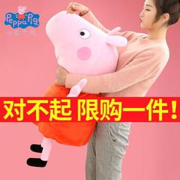 小猪佩奇毛绒玩具大号正版佩琪公仔乔治布娃娃抱枕玩偶套装送女孩