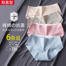Women's underwear women's cotton mid-rise antibacterial 100% cotton lace girl birthday no trace briefs