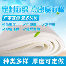 Factory direct soft bag sponge high medium and low density packaging mattress lined door background background bed thin sponge custom