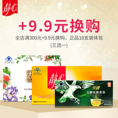 9.9 yuan for the purchase of meditation wife oral liquid Eagle brand ginseng tea three choices one full 300 yuan