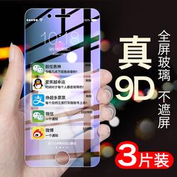 苹果7钢化膜iphone8全屏plus全覆盖蓝光7plus手机透明苹果8全包边磨砂i7半玻璃i8抗7p全包无白边8p软防指纹