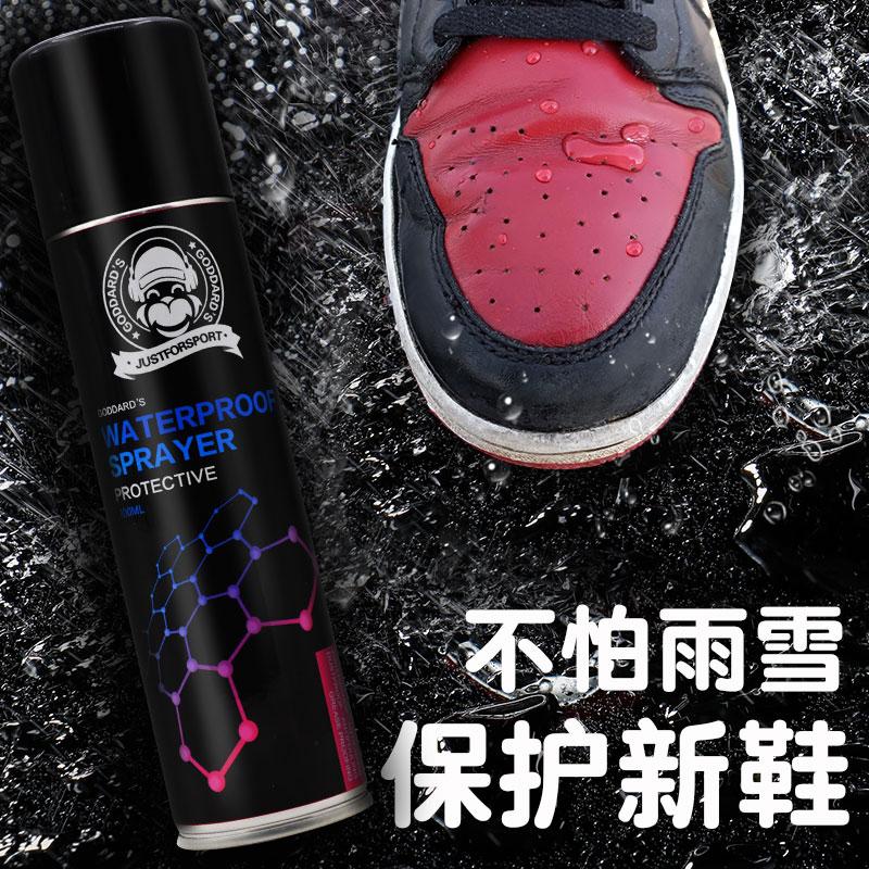 防水喷雾剂球鞋雪地鞋子鞋面纳米防污防尘防脏运动鞋清洁洗鞋神器