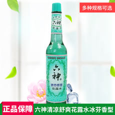 Liushen dew water ice fragrance type 95ml/195m l cool and refreshing 祛痱 itching foam independent packaging