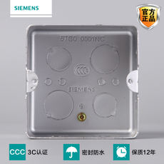 Siemens switch socket SIEMENS insert bottom box cassette metal floor cassette high strength type