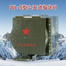 哈光正品DQL-5型罗盘仪六五式指北针DQL-5型指北针正品65式指北针