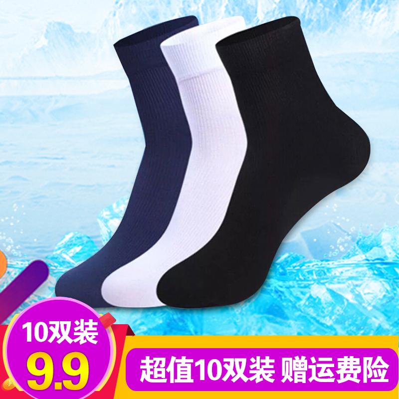 10双男士丝袜春夏薄款袜子男中筒袜子黑白色透气吸汗商务防臭短袜