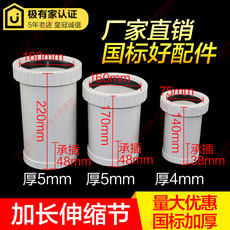 110PVC drain pipe fittings fill hole sealing sewage pipe 75 thread joint maintenance pipe long extension joint