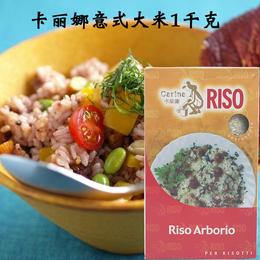 卡丽娜意式大米 阿波罗米 意大利米 Italy rice 1KG焗饭海鲜饭
