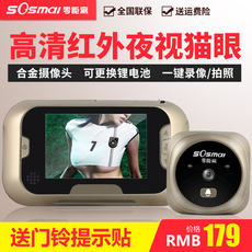 Zero distance visual cat doorbell home HD electronic surveillance camera intelligent night vision security door mirror