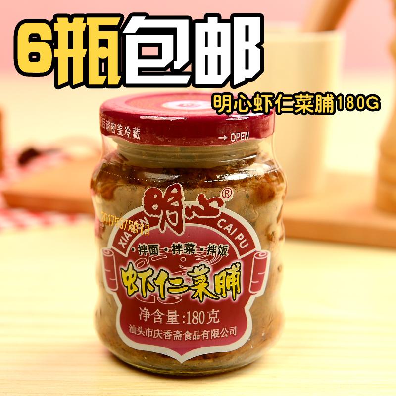 潮汕特产明心虾仁菜脯萝卜干180g佐粥酱菜开胃菜下饭菜小菜杂咸