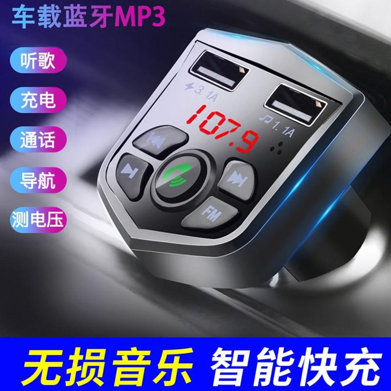 一拖二大功率无损车蓝牙接收器车载无线多功能音乐南牙汽车fm发射