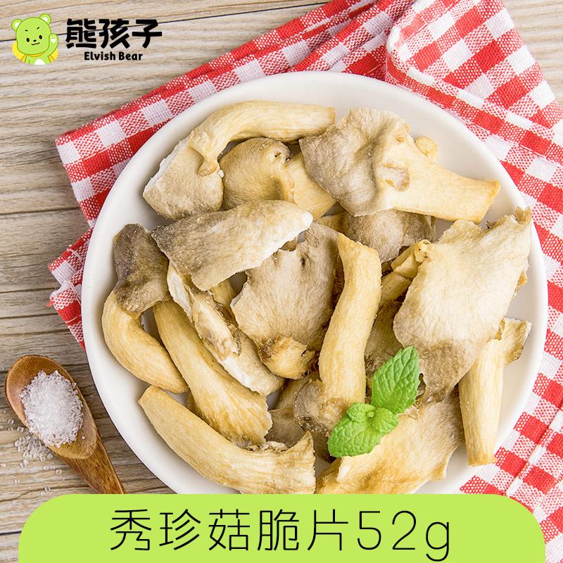 熊孩子 秀珍菇脆片52g 脱水即食蔬菜水果干香菇脆休闲零食