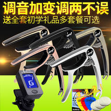 Guitar Tuner Capo Violin Electronic Tuning Tuner Ballad Electric Guitar General